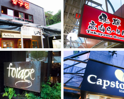 <strong>West End Dishcrawl:</strong> Ap Gu Jung, Takayama Ramen, Forage &#038; Capstone